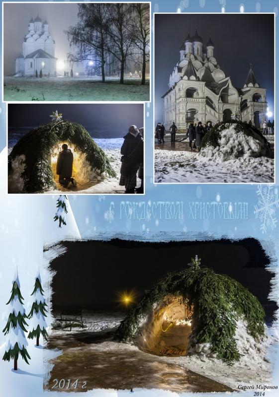 Рождество 2014 г