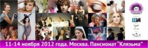 Первый Форум стилистов, визажистов и парикмахеров | Новость | Текст #1330