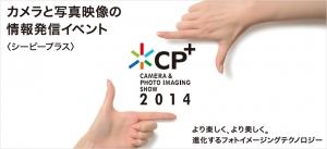 Camera and Photo Imaging Show 2014 | Новость | Текст #1543