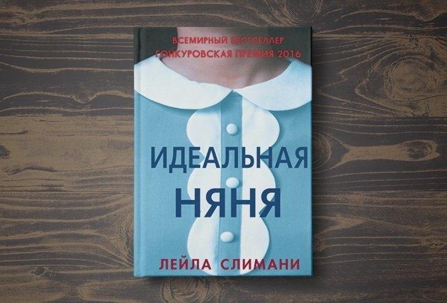 «Идеальная няня» Лейлы Слимани: жизнь снова оказалась страшнее литературы | Статья | Текст #212247