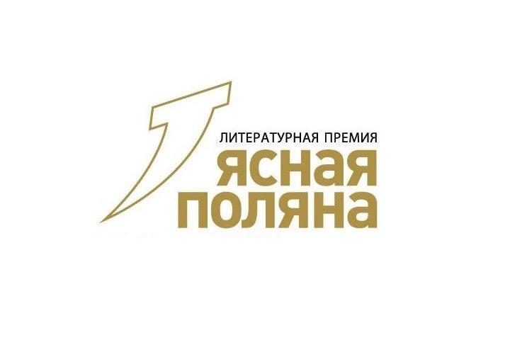Опубликован шорт-лист премии «Ясная Поляна-2018»