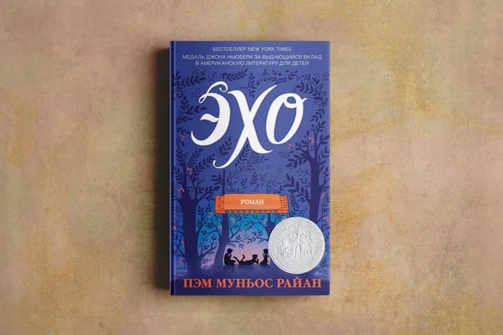 7 причин прочитать роман Пэм Райан «Эхо» со своими детьми | Статья | Текст #212246