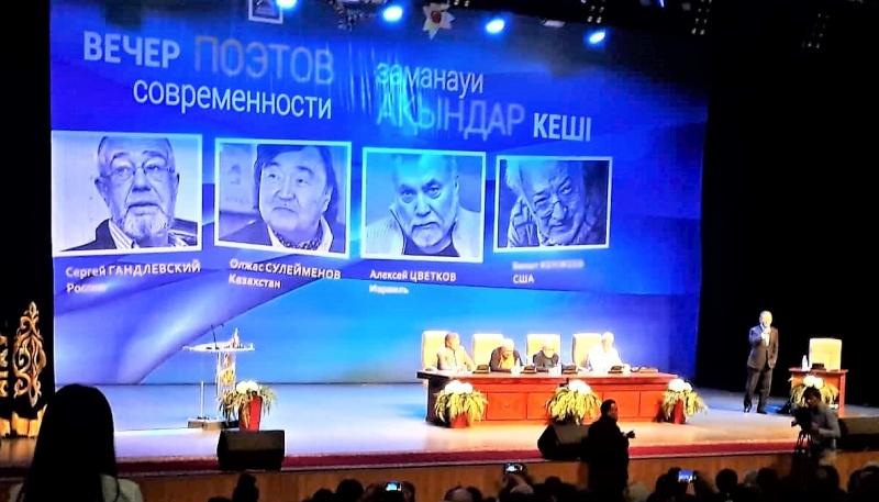 В Казахстане прошел первый Международный форум писателей