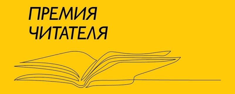 Объявлен короткий конкурс «Премии читателя-2018»