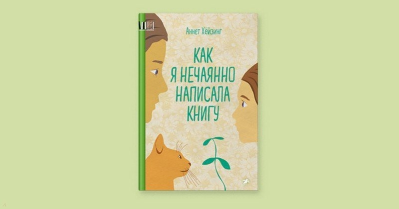 Аннет Хёйзинг «Как я нечаянно написала книгу»   Детская литература   Текст #212494