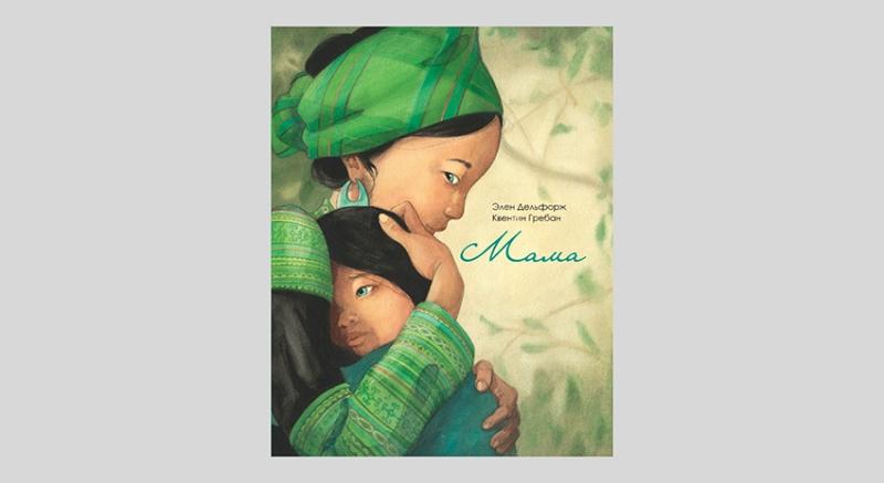 Элен Дельфорж: Мама | Детская литература | Текст #212492