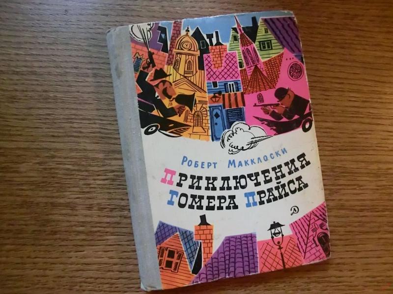 Роберт Макклоски «Приключения Гомера Прайса» | Детская литература | Текст #212496