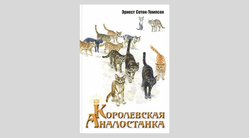 Эрнест Сетон-Томпсон «Королевская Аналостанка»   Детская литература   Текст #212495