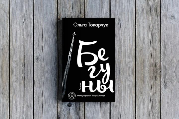 Бегуны. Ольга Токарчук | Художественная литература | Текст #214751