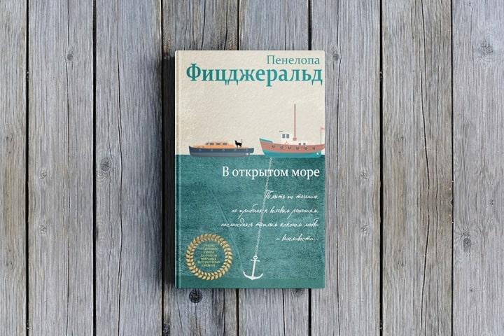 В открытом море. Пенелопа Фицджеральд | Художественная литература | Текст #214752