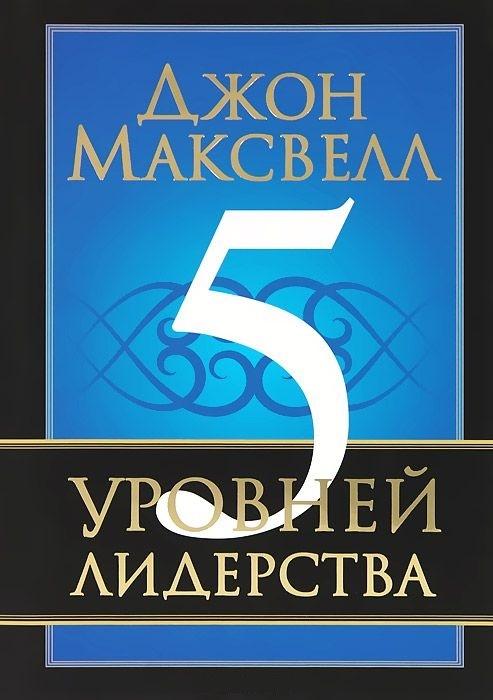 5 уровней лидерства. Джон Максвелл | Бизнес-литература | Текст #215828