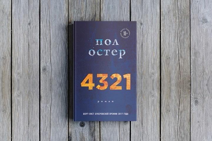 Пол Остер: 4321 | Художественная литература | Текст #216060