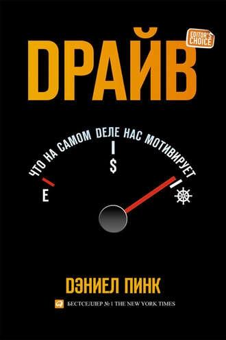 Драйв: Что на самом деле нас мотивирует. Дэниел Пинк | Бизнес-литература | Текст #218022