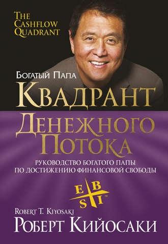Квадрант денежного потока. Роберт Кийосаки | Бизнес-литература | Текст #219620