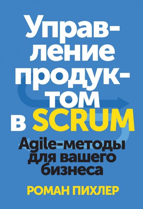 Управление продуктом в Scrum. Роман Пихлер | Бизнес-литература | Текст #220073