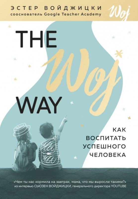 Эстер Войджицки: The Woj Way. Как воспитать успешного человека | Статья | Текст #221601