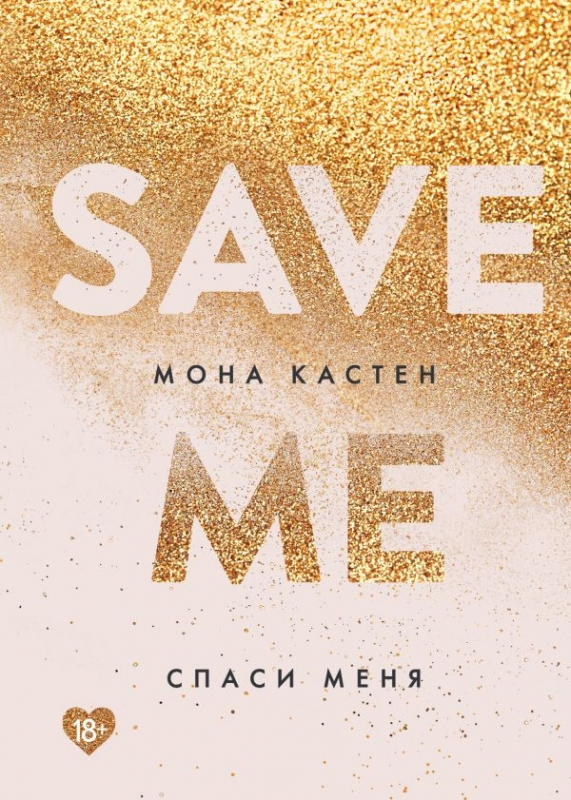 Мона Кастен: Спаси меня | Художественная литература | Текст #222752