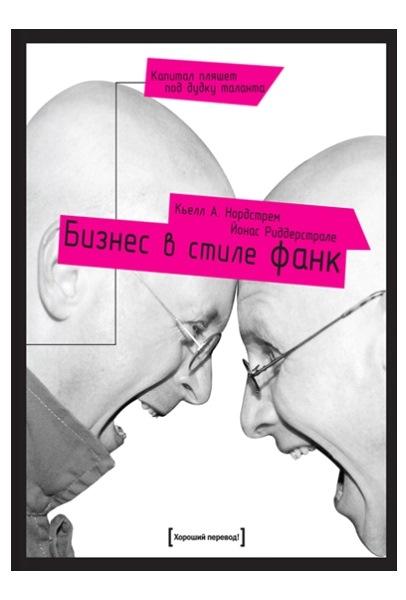 Бизнес в стиле фанк. Кьелл Нордстрем, Йонас Риддерстрале   Бизнес-литература   Текст #222942