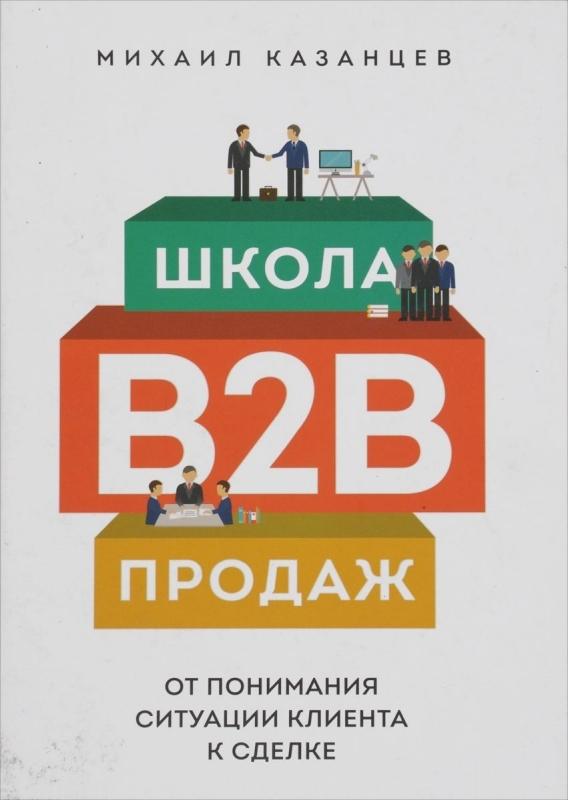 Школа b2b продаж. От понимания клиента – к сделке. Михаил Казанцев   Бизнес-литература   Текст #222938