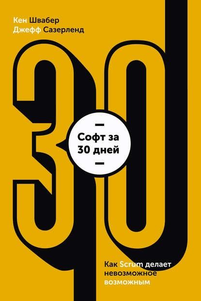 Софт за 30 дней. Софт за 30 дней. Как Scrum делает невозможное возможным. Кен Швабер, Джефф Сазерленд | Разное | Текст #223092