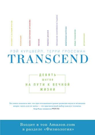 Transcend девять шагов на пути к вечной жизни. Рэй Курцвейл, Терри Гроссман | Бизнес-литература | Текст #223540