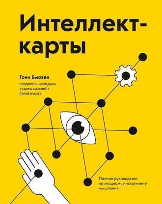 Интеллект-карты. Полное руководство по мощному инструменту мышления. Тони Бьюзен | Бизнес-литература | Текст #223812