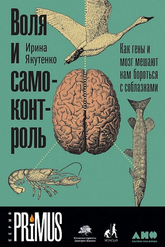 Воля и самоконтроль. Как гены и мозг мешают нам бороться с соблазнами. Ирина Якутенко | Бизнес-литература | Текст #223953